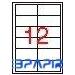 APLI 2 pályás etikett 97 x 42 4 mm 3000 etikett/csomag