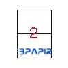 APLI 1 pályás etikett 210 x 148 mm eltávolítható 200 etikett/csomag 100 lap/csom