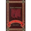 Jules Verne Dráma Livóniában