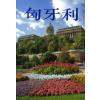 Magyarország (kínai)
