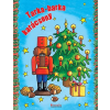 Dinasztia Tankönyvkiadó Tarka-barka karácsony - DI-464109