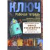 Irina Oszipova Kulcs: Orosz munkafüzet kezdőknek