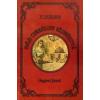 Hegyesi József A legújabb házi cukrászat kézikönyve