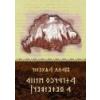 Adjátok vissza a hegyeimet - rovásírással - Wass Albert