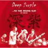 Deep Purple To the Rising Sun - In Tokyo DVD