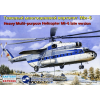 Eastern Express Mil Mi-6 Russian heavy multipurpose helicopter, late version, Aeroflot helikopter makett Eastern Express EE14508