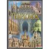 Anno Kiadó Régi szép templomok