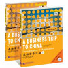 Beijing Language and Culture University Press A Business Trip to China - Conversation & Application vol.1 with 1CD