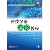 Beijing Language and Culture University Press Chinese for Science and Technology - Reading and Writing