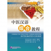 Beijing Language and Culture University Press Chinese for Traditional Chinese Medicine: Integrated Course
