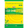 Beijing Language and Culture University Press Conversational Chinese 301 Vol.1 (3rd English edition) - Textbook with DVD Video