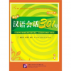 Beijing Language and Culture University Press Conversational Chinese 301 Vol.2 (3rd English edition) - Textbook