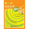 Beijing Language and Culture University Press Conversational Chinese 301 Vol.2 (3rd English edition) - Workbook