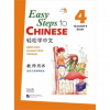 Beijing Language and Culture University Press Easy Steps to Chinese vol.4 - Teacher's book with 1 CD