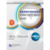 Beijing Language and Culture University Press Erya Chinese - Business Chinese: Advanced Reading (Ⅱ)