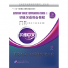 Beijing Language and Culture University Press Erya Chinese - Elementary Chinese: Comprehensive Course Ⅰ vol.2