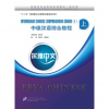 Beijing Language and Culture University Press Erya Chinese - Intermediate Chinese: Comprehensive Course Ⅰ