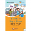 "Beijing Language and Culture University Press Friends— Chinese Graded Readers (HSK 2): I Want to Buy a ""Plane"