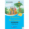 Beijing Language and Culture University Press Friends— Chinese Graded Readers (HSK 3): I Want to Be a Lawyer