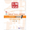 Beijing Language and Culture University Press Great Wall Chinese - Essentials in Communication vol.1 Workbook