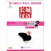 Beijing Language and Culture University Press Great Wall Chinese - Essentials in Communication vol.2 Textbook with 1 CD