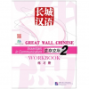 Beijing Language and Culture University Press Great Wall Chinese - Essentials in Communication vol.2 Workbook