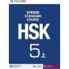 Beijing Language and Culture University Press HSK Standard Course 5A - Textbook