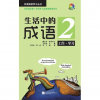 Beijing Language and Culture University Press Idioms in Daily Life 2 - Occupation & Study