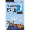 Beijing Language and Culture University Press Idioms in Daily Life 3 - Scenery & Appearance