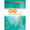 Beijing Language and Culture University Press Mathematics