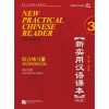 Beijing Language and Culture University Press New Practical Chinese Reader (Angol kiadás): Munkafüzet 3