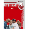 Beijing Language and Culture University Press Road to Success: Advanced vol.2