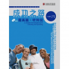Beijing Language and Culture University Press Road to Success: Lower Intermediate - Listening and Speaking (with recording script)