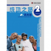 Beijing Language and Culture University Press Road to Success: Lower Intermediate vol.2