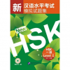 Beijing Language and Culture University Press Simulated Tests of the New HSK 1