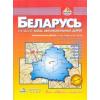 Beloruszia autóatlasz - Trivium