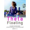 Bioenergetic Kiadó Esther Kochte - Theta Floating (Új példány, megvásárolható, de nem kölcsönözhető!)