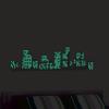 Foszforeszkáló matrica - Éjszakai város