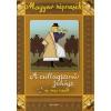 Gyuricza Eszter (szerk.) Magyar népmesék: A csillagszemû juhász és más mesék