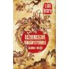 I.P.C. Könyvek Lian Hearn: Őszhercegnő, Sárkánygyermek - Sikanoko meséje 2.