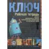 Irina Oszipova Kulcs - orosz nyelvkönyv kezdőknek - munkafüzet
