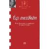 Iszlai Zoltán GÖRÖGPÓTLÓ ANTIK TÉGLÁK