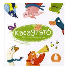 KACAGTATÓ gyermek- és ifjúsági könyv