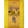 Kairosz Élj 100 évet egészségesen a 3-1-2 meridián-gyakorlatokkal - Zhu Zong-Xiang - Qiao Zhi-Gui
