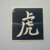 kínai ÍRÁSJEL SABLON