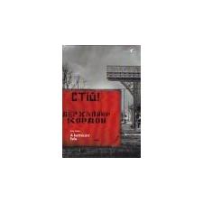 Kortárs A kettézárt falu - Zelei Miklós ajándékkönyv