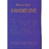 Magánkiadás Az aranylemezek üzenete - Kisteleki Géza