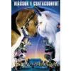 MESEFILM - Kutyák És Macskák DVD