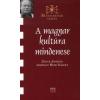 Mezei Károly A magyar kultúra mindenese