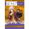 No. 6 Volume 2 – Atsuko Asano